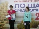 Церемония награждения победителей и призеров Первенства ДФО 2014 (10.11.2014г)